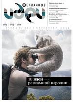 Рекламные Идеи 5/08