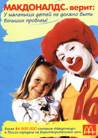 McDonalds в России: большие деньги для маленьких детей