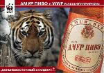 Амуры «Амур Пива» с амурским тигром